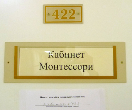 Montessori room, in Russian